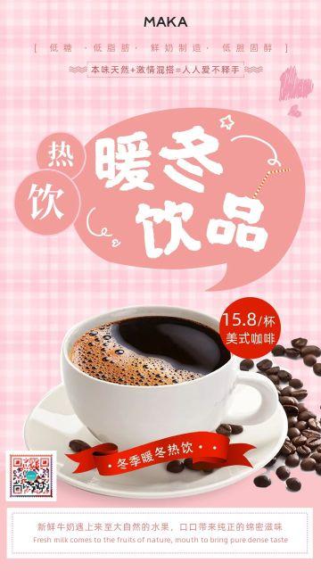 粉色简约风格暖冬热饮促销宣传手机海报