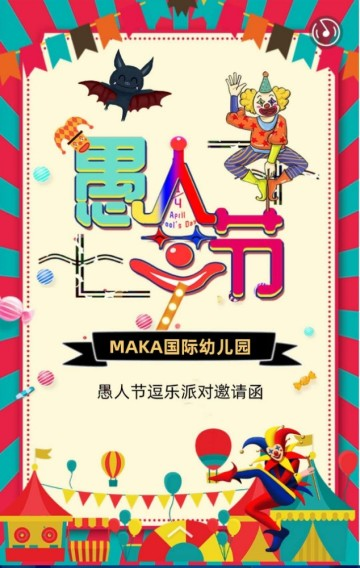 红色卡通卡通幼儿园愚人节派对活动邀请函H5模板