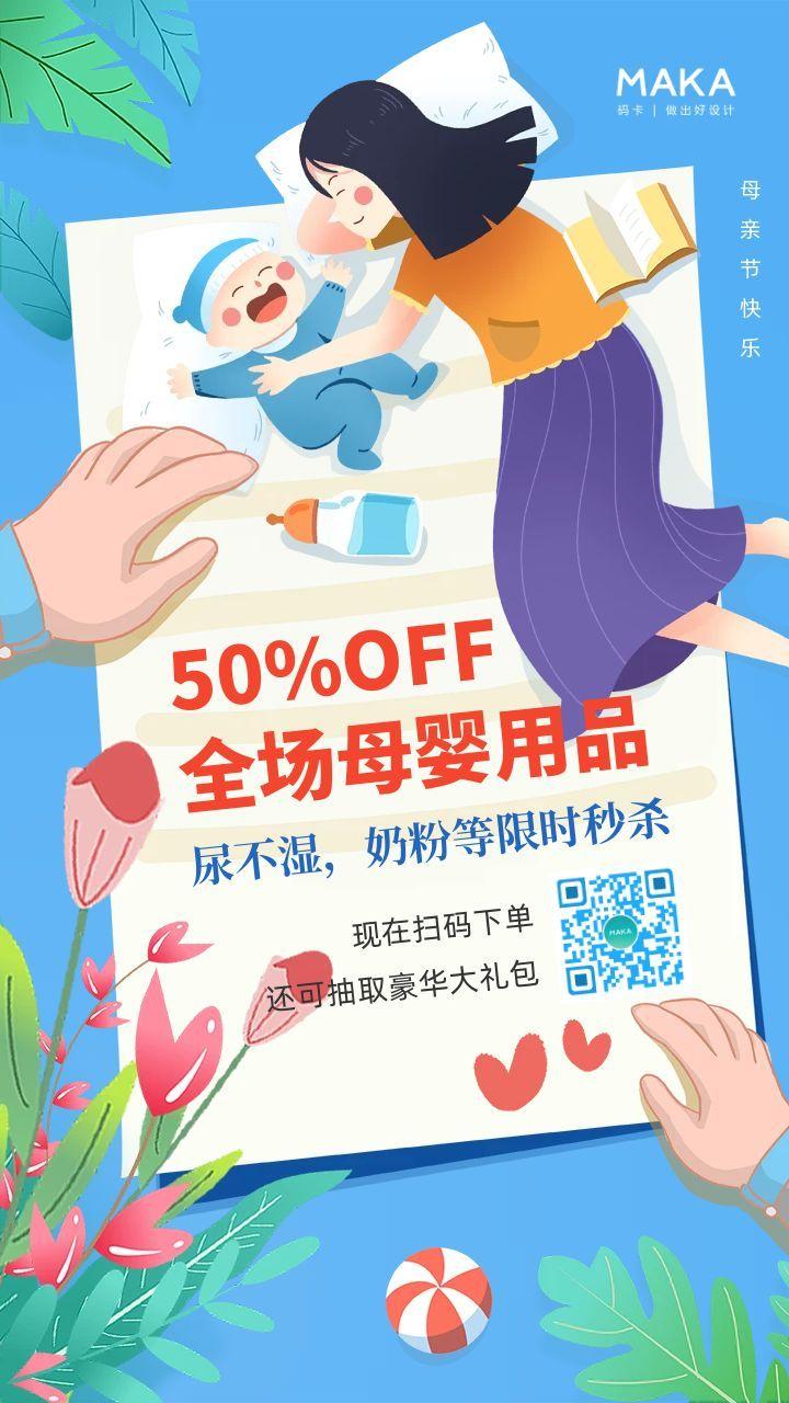 蓝色简约风格母亲节母婴产品促销海报