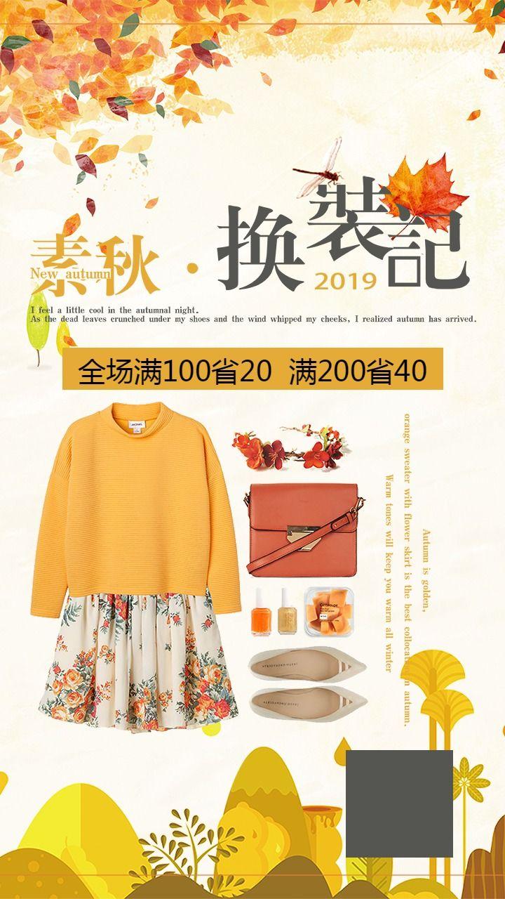 【秋季促销22】秋季活动宣传促销通用海报
