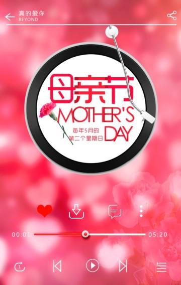 母亲节节日祝福贺卡企业个人祝福贺卡播放器版康乃馨粉红唯美浪漫花朵-曰曦