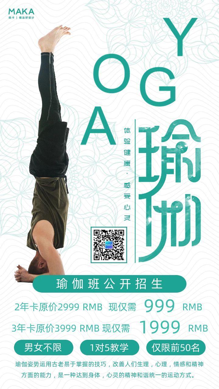简约瑜伽火热招生促销宣传海报活动宣传海报