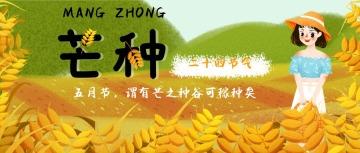 黄色简约手绘插画设计风格二十四节气之芒种宣传微信公众号大图
