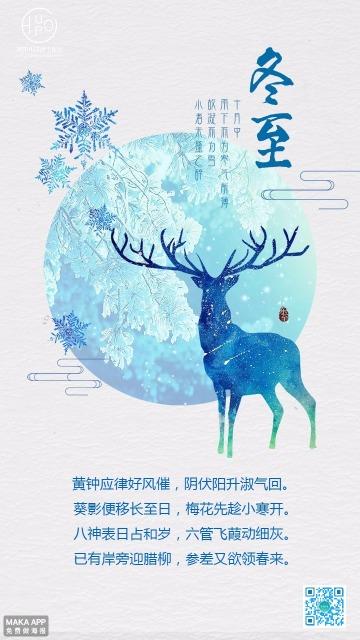 冬至24节气海报/24节气海报/公司企业宣传/打折促销 创意海报