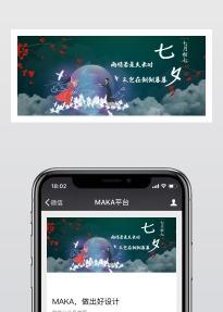 手绘风七夕情人节微信公众号封面头条