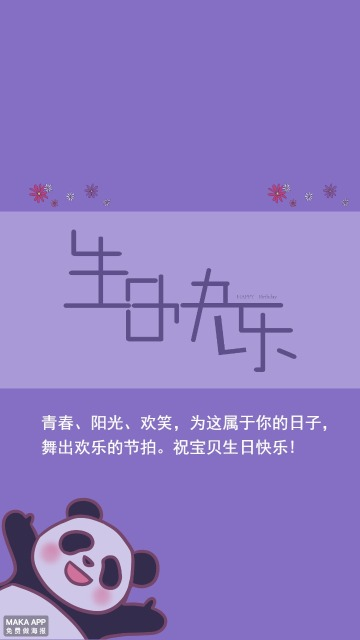 紫色卡通生日贺卡海报设计