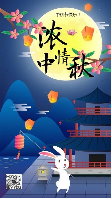 中秋节快乐中秋节祝福中秋节促销中秋贺卡