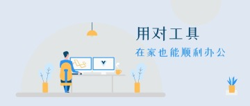 在家办公软件推荐职场高效办公干货技巧分享蓝色卡通人物微信公众号封面大图通用