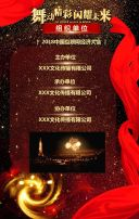 11-2018高端大气企业年会邀请函/年度盛典/年会/颁奖盛典
