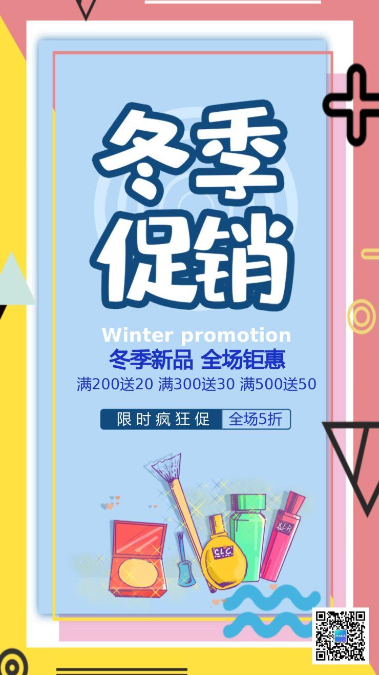 卡通手绘蓝色行业通用店铺商场冬季促销宣传海报