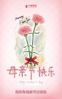 浓情五月 【卡神系统】祝所有母亲节日快乐!