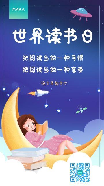 蓝色渐变卡通插画风早教幼儿园教育世界读书日宣传海报