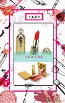 美妆/服装/饰品产品展示/新品上市/促销活动/新店开业