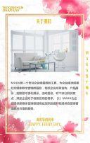 唯美清新春季新品新品发布校企通用邀请函