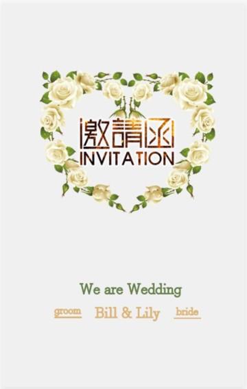 婚宴邀请函