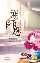 9.10感恩师恩老师祝福教师节