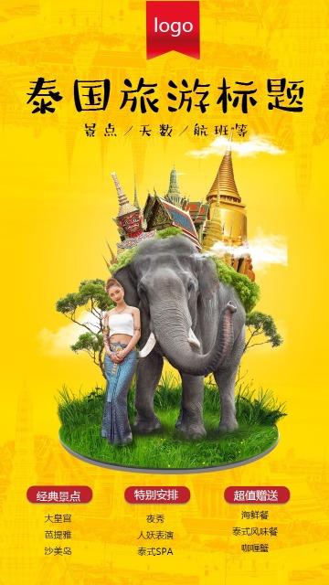 泰国西双版纳旅行社旅游微信朋友圈宣传推广产品海报
