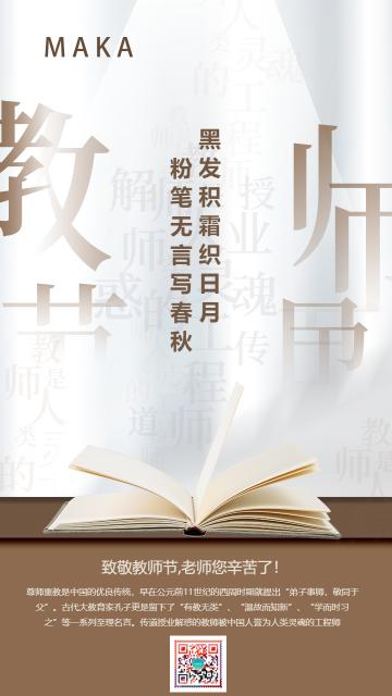 白色大气致敬教师教师节宣传海报