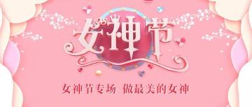 浪漫粉色唯美浪漫风格女神节公众号首图