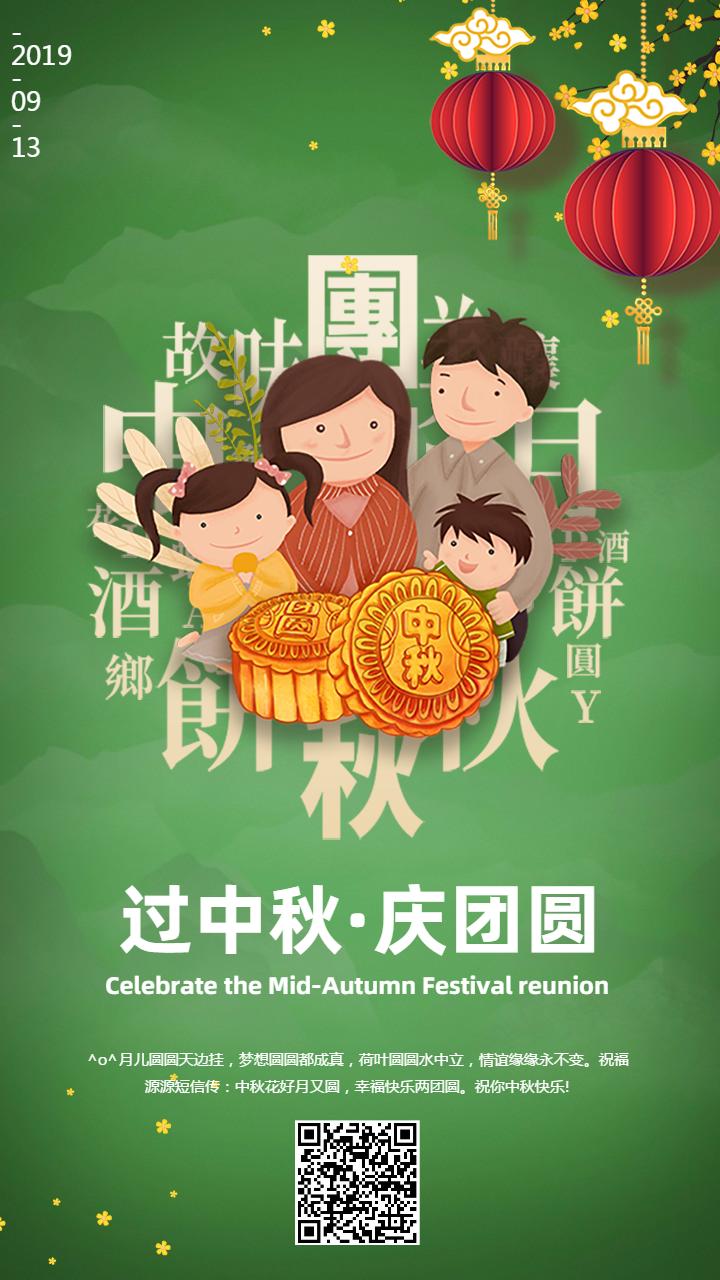 创意中秋节祝福企业贺卡个人贺卡绿色系海报