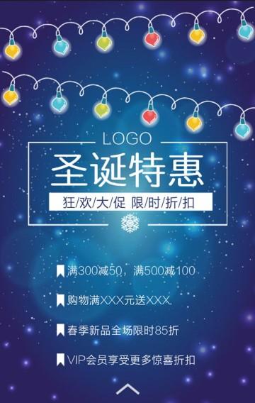 圣诞促销 彩灯闪灯串元素促销 商品促销 活动促销 圣诞模板