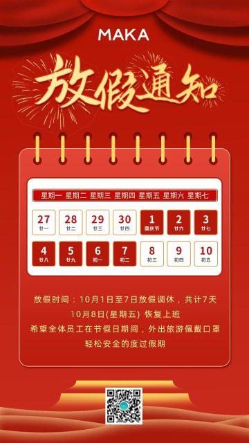 红色国庆放假通知宣传海报