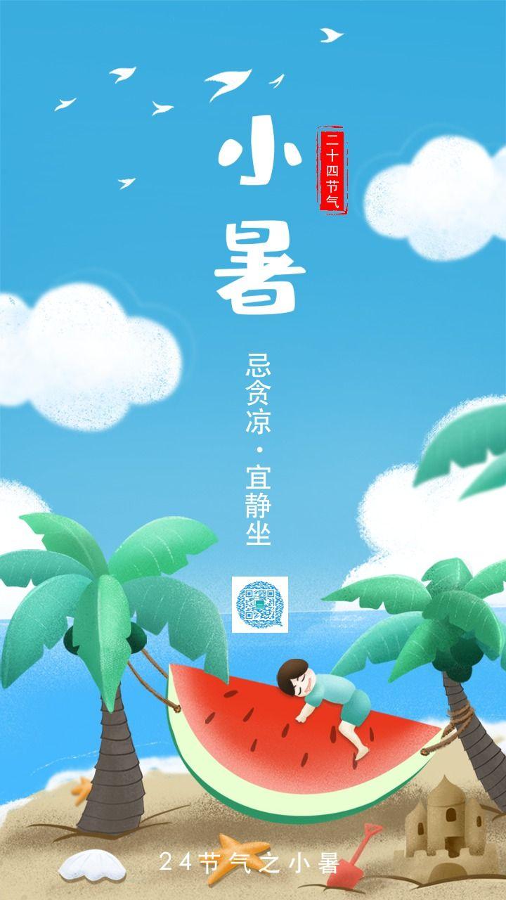 蓝色清新插画设计风格二十四节气之小暑宣传海报