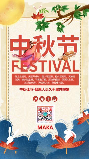 简约复古风中秋节宣传海报