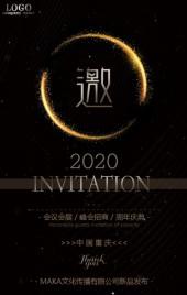 黑色商务周年庆典会议邀请函翻页H5