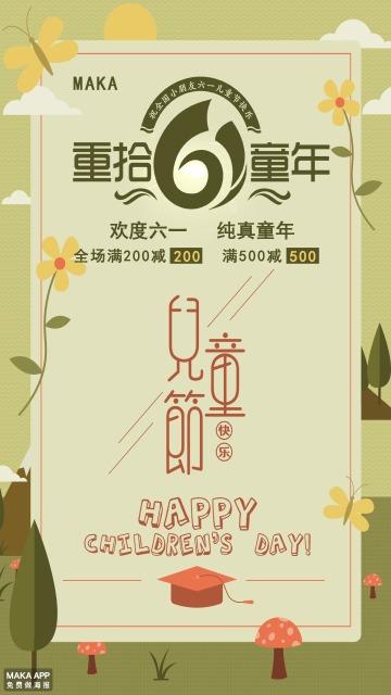 绿色复古6.1儿童节节日祝福宣传海报