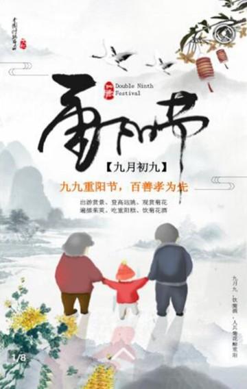 重阳节中国风企业通用节日宣传祝福贺卡H5