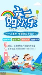 六一儿童节产品促销活动邀请卡通节日活动打折促销宣传海报六一儿童节可爱贺卡