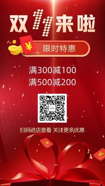 双11狂欢节简约大气红色促销宣传手机海报