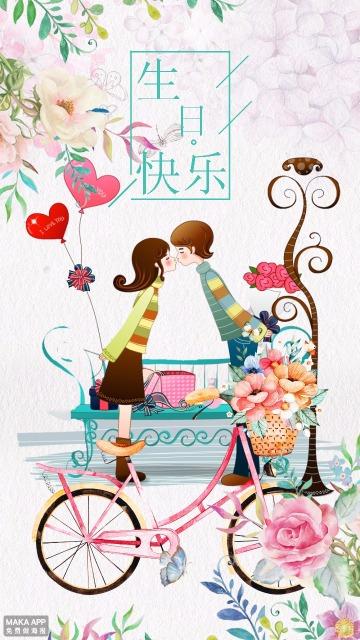情侣互赠生日祝福