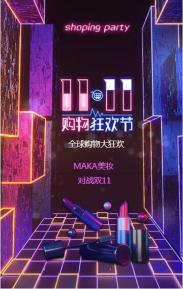 双十一电商炫彩霓虹灯美妆化妆品彩妆促销活动宣传H5