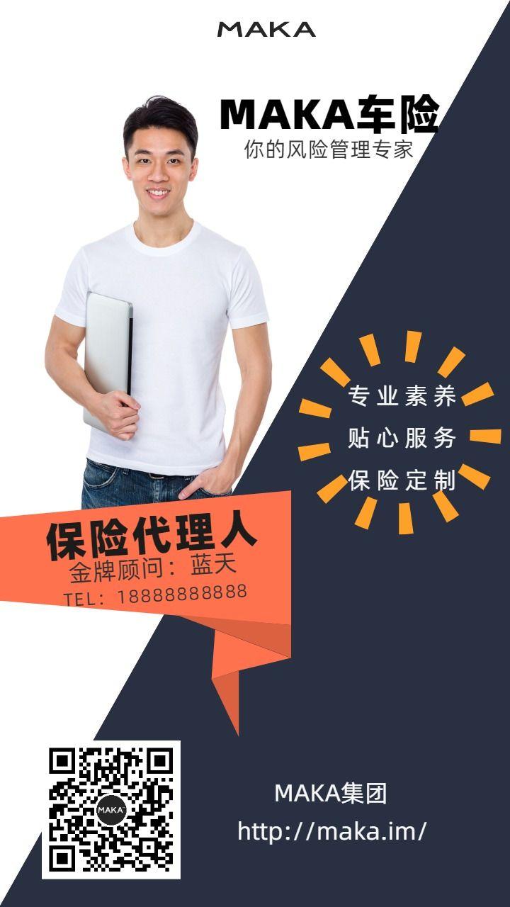 简约电子商务保险形象社交名片宣传手机海报模板