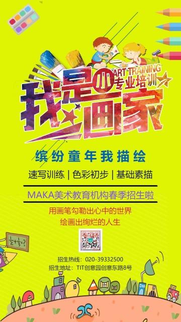 卡通手绘艺术班 绘画班春季招生宣传海报