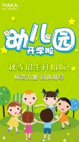 绿色清新幼儿园秋季招生宣传手机视频模板