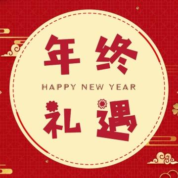 过年喜庆活动推广微信公众号次图,年终奖,年底推广,活动推广,产品宣传。新年活动