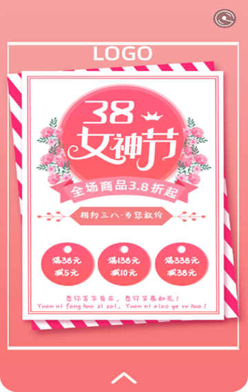 38女神节女王节妇女节商家促销宣传H5