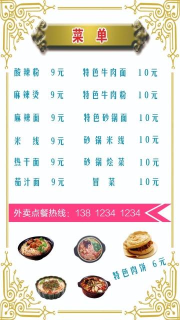 菜单价目表,小吃店菜单