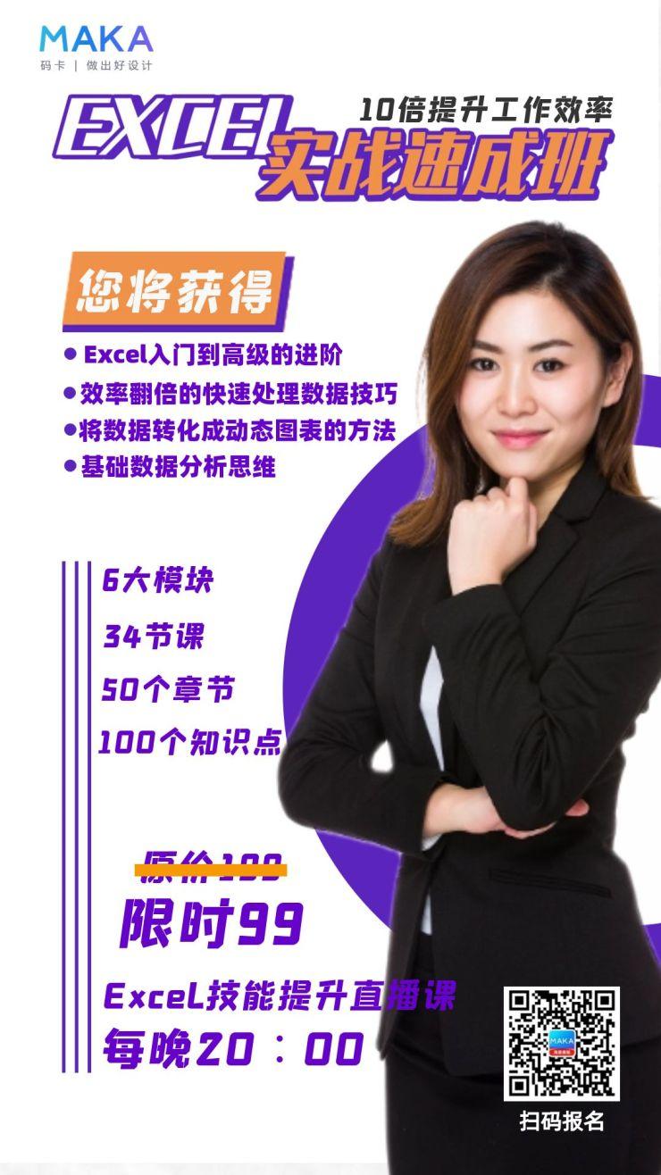 EXCEL办公软件课程培训直播课简约手机宣传海报