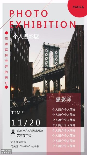 个人摄影展美术馆展览等简约大方宣传海报