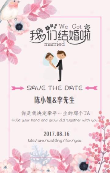 清新粉色唯美婚礼邀请函