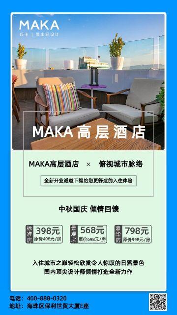 蓝色实景风酒店促销宣传海报