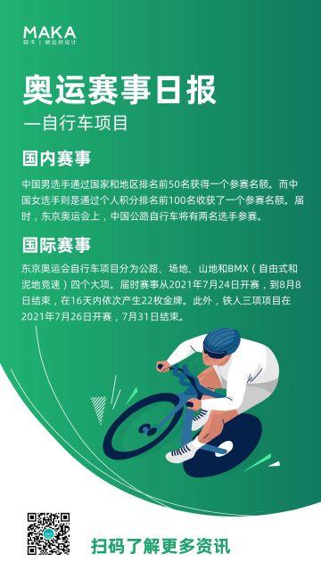 东京奥运会绿色扁平简约国际大气风体育行业自行车赛事日报通知宣传推广海报
