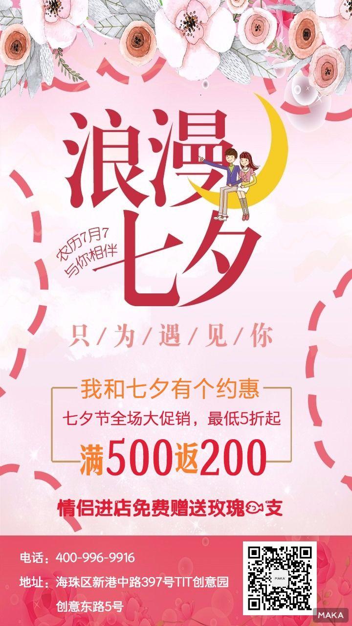 七夕商品促销海报