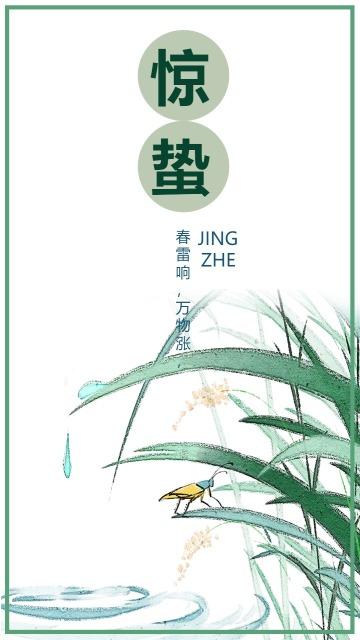 文以简约中国传统二十四节气惊蛰日签