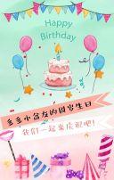 绿色卡通手绘宝宝周岁生日邀请函翻页H5