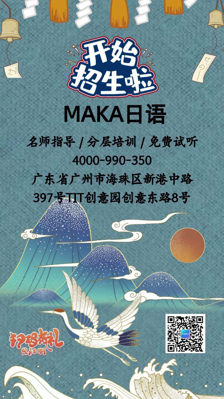 日语招生培训日语学习艺术兴趣班幼儿少儿成人暑假寒假招生海报